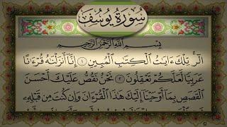 سورة يوسف عبد الرحمن السديس مع قراءة جودة عالية Surah Yusuf Sudais Beautiful Recitation HD