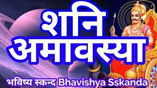 शनि अमावस्या 2019 पूजन विधि,दान/ अमावस्या की सम्पूर्ण जानकारी | Amavasya date time schedule 2019.