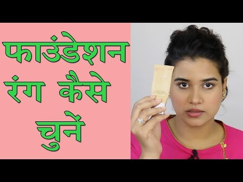 How to Choose Right Foundation Shade (Hindi)