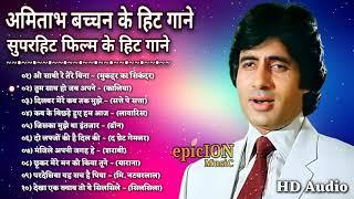 अमिताभ बच्चन के हिट गाने | Amutabh Romantic Songs | सुपरहिट फिल्म के हिट गाने | Lata & Kishore Hits