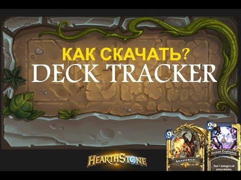 Как скачать  Deck Tracker для Hearthstone ?