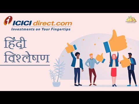 आई.सी.आई.सी.आई डायरेक्ट का विश्लेषण, ICICI Direct Review (in Hindi) - Platforms, Pricing & more