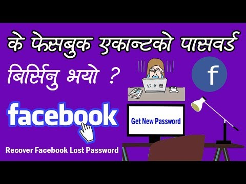 How To Find My Lost or Forgotten Facebook Password ? Recover FB Password [In Nepali]