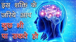 इस शक्ति के ज़रिये आप कुछ भी पा सकते हो  | Cosmic Energy Visualization - Subconscious Mind Power