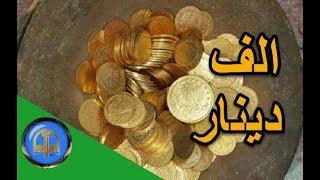 #x202b;هل تعلم | قصة رجل اقترض 1000 دينار - قصة مؤثرة  | رمضان 2018 | اسلاميات Hd#x202c;lrm;