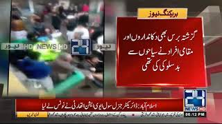 Again Murree Becomes Nightmare For Tourist | 24 News HD
