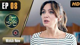 Sawal e Ishq | Episode 8 | Turkish Drama | Ibrahim Çelikkol | Birce Akalay
