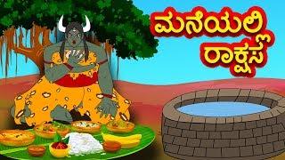 ಮನೆಯಲ್ಲಿ ರಾಕ್ಷಸ | Kannada Fairy Tales | Kannada Stories For Kids | Kannada Moral Stories