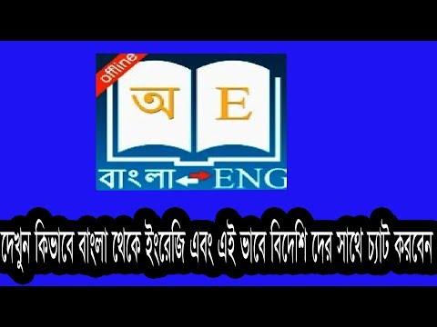 How to write Bangla to English or English to Bangla Full Bangla Tutorial