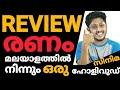 Ranam malayalam movie review