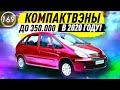 САМЫЕ ДЕШЕВЫЕ И НАДЕЖНЫЕ МИНИВЭНЫ! Какую машину купить за 300.000 рублей в 2020 году? (выпуск 169)
