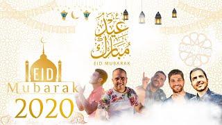 BEST ANACHIDS 2020 - EID MUBARAK - AÏD MABROUK