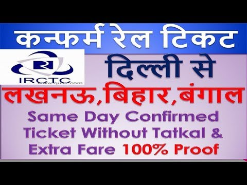 Same Day confirm Rail Ticket Tricks II Reuploded Delhi to UP, Bihar & West Bangal