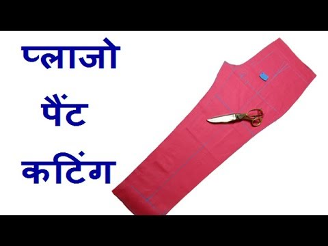 Palazzo Pant cutting | Ladies Pant Cutting | Measurement Formulas