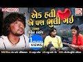 Ek Hati E Pan Bhuli Gai (Full Video Song) -Rohit Thakor New Song | Part 2 | Musicaa Digital mp3