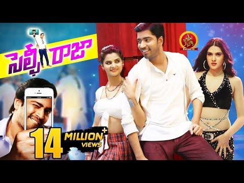 Xxx Mp4 Selfie Raja Movie Latest Telugu Full Movies Allari Naresh Kamna Ranawat Sakshi Chaudhary 3gp Sex