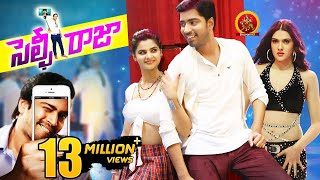 Selfie Raja Movie Latest Telugu Full Movies Allari Naresh, Kamna Ranawat, Sakshi Chaudhary