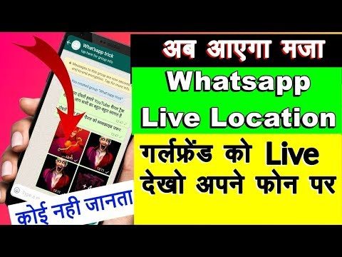 ✅✅ Whatsapp Live Location Sharing & Location Tracking Feature || Whatsapp Latest Feature in Hindi