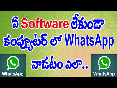 How to Open WhatsApp in Computer without any Software Telugu