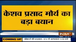 Ayodhya पर Keshav Maurya का बड़ा बयान, कहा- अब ऐसे बनेगा Ram Mandir