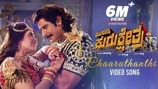 Chaaruthanthi Video Song | Munirathna Kurukshetra | Darshan, Meghana Raj | Munirathna |V Harikrishna