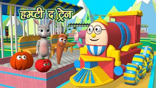 Humpty the train has a ride with Vegetables and animals | Hindi kids video | Baby | Kiddiestv Hindi