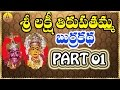1 Sri Lakshmi Tirupatamma Burrakatha Lakshmi Tirupatamma Charitra Sri Lakshmi Tirupatamma Songs mp3