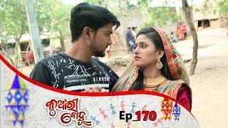 Kunwari Bohu | Full Ep 170 | 23rd Apr 2019 | Odia Serial – TarangTV