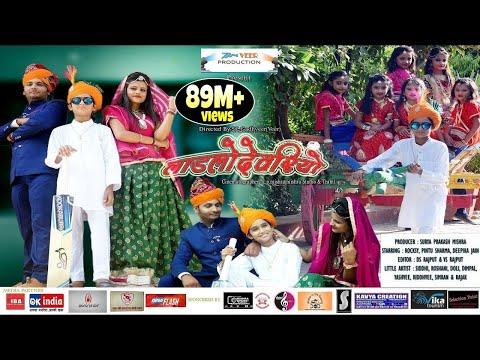 Xxx Mp4 म्हारी नखराली भाभी सुन ले तू हमारी बाता Ladlo Devriyo राजस्थान का सुपरहिट डीजे सॉन्ग Veer Production 3gp Sex