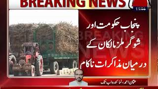 Dialogs Between Punjab Government And Sugar Mills Owners failed