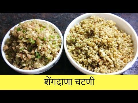 शेंगदाणा चटणी | Shengdana Chutney | Recipe By Anita Kedar