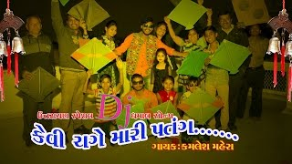 Kevi Chake Mari Patang | Latest Gujarati Song 2017 | Kamlesh Mehra | Uttarayan Special Song