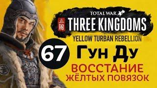 Download Желтые Повязки - прохождение Total War: Three Kingdoms на русском за Гун Ду - #67 Video