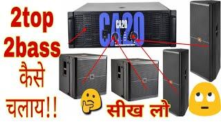 CA20 sound standard में 2bass or 2top कैसे च