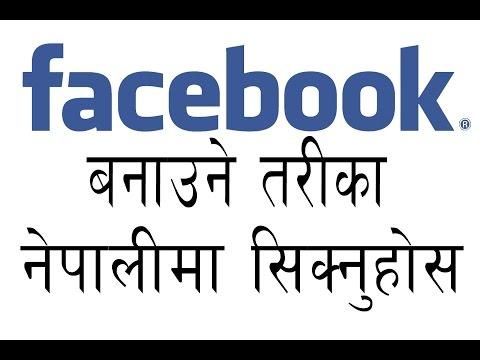 फेसबुक बनाउने तारिका (How to Make Facebook in Nepali Language)