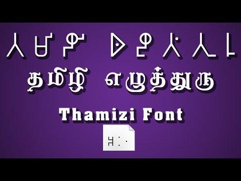 Xxx Mp4 Tamil தமிழி 2500 Years Old Quot Thamizi Quot Script Unicode Font Free Download 3gp Sex