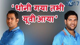 जानिए क्यों Yograj Singh ने कहा- M S Dhoni हुए Out, तभी मिली Yuvi को Entry