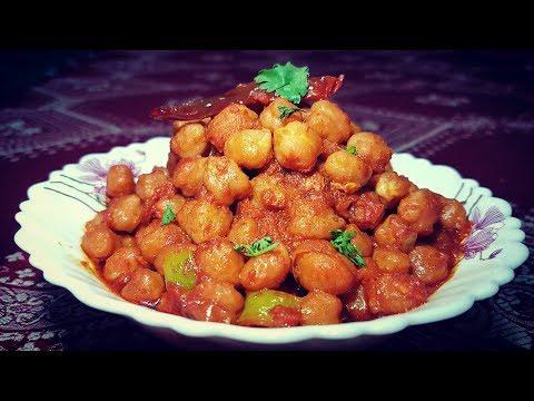 ओरिजिनल काबुली चना | original Kabuli Chana recipe | Kabuli chana | Chole bhature Chole Recipe