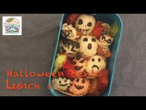 Halloween Bento Lunch Box  ハロウィンキャラ弁当の作り方 萬聖節飯盒 おにぎり飯糰