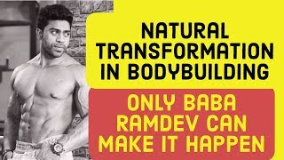 Natural transformation in bodybuilding   Baba Ramdev can help