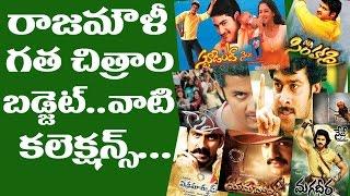 రాజమౌళి అన్ని చిత్రాలు..వాటి కలెక్షన్స్ | SS Rajamouli All Movies And Their Collections | Bahubali 2