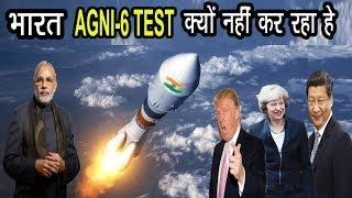 जानिए भारत किसकी डर से TECHNOLOGY होने के बाबजूद AGNI -6 MISSILE को TEST नहीं कर रहा हे ?