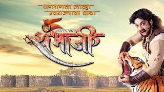 sambhaji serial title song  Zee marathi