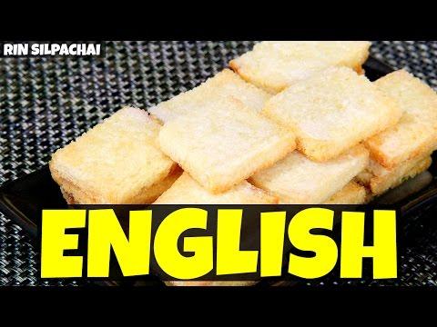 How to make Crispy Butter Toast | ขนมปังกรอบอบเนย (English audio)