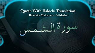 Ibrahim Muhammad Al Madani - Surah Shams - Quran With Balochi Translation