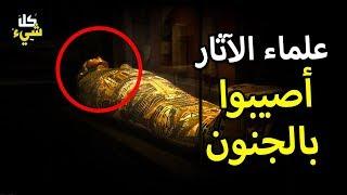 #x202b;ما سر المقبرة الفرعونية المجهولة التي تم التكتم عنها إعلاميا؟#x202c;lrm;