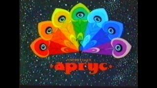 Argus Film Studio (1996)