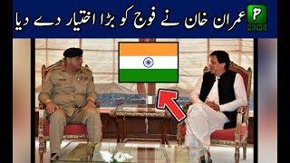 عمران خان نے فوج کو بڑا اختیار دے دیا  || اب بھارت کی خیر نہیں