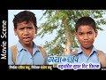 MAYA KE CHHANV - मया के छांव   New Chhattisgarhi Movie Clip - 2018