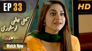 Pakistani Drama | Khatti Methi Love Story - Episode 33 | Eid Day 1 | Express Entertainment